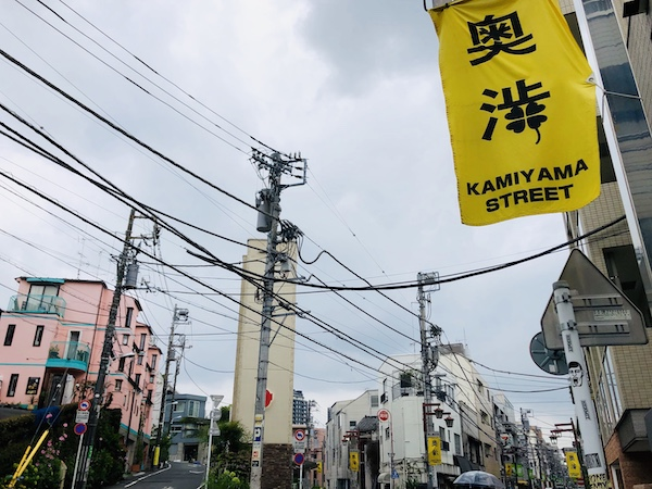 奥渋谷/オクシブ