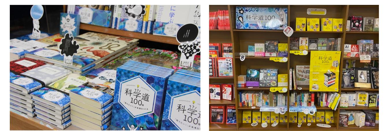 「科学道100冊」のブックフェア