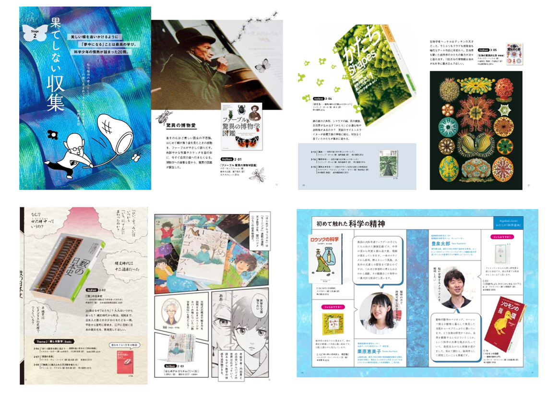 科学道100冊のブックレット