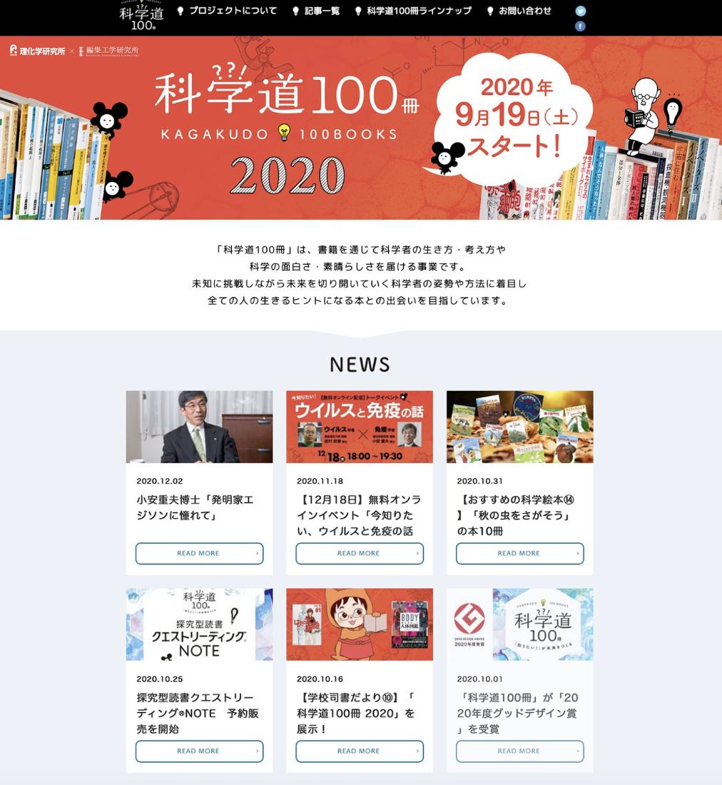 科学道100冊のWebサイト