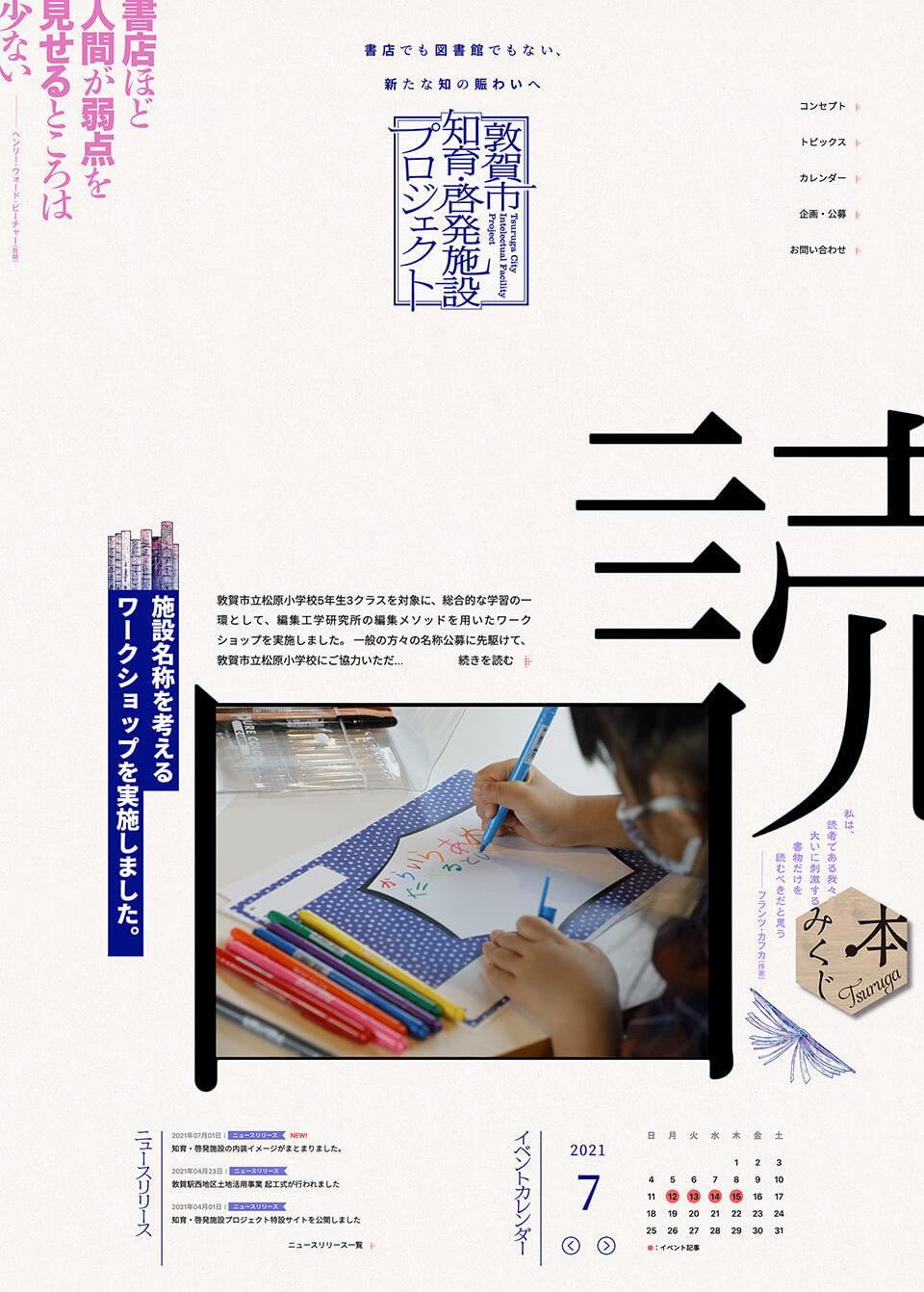 敦賀市 知育・啓発施設WEBサイトトップページ_トリミング済
